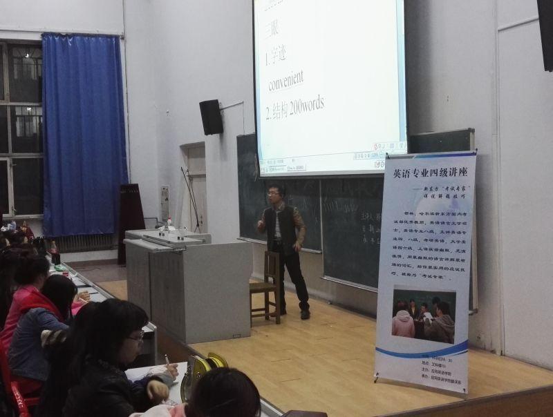 我院邀请新东方邵林老师来校做专四讲座图片